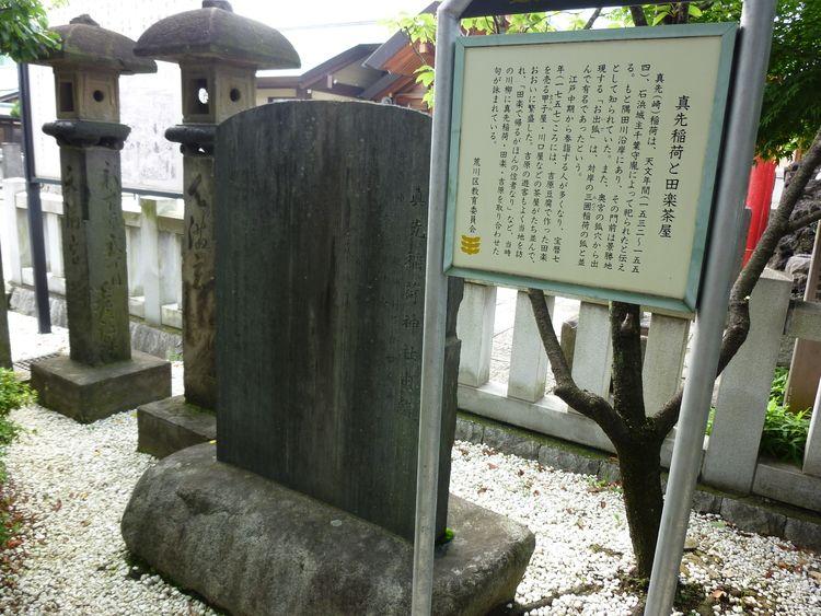 石浜神社境内の真先稲荷の碑です。