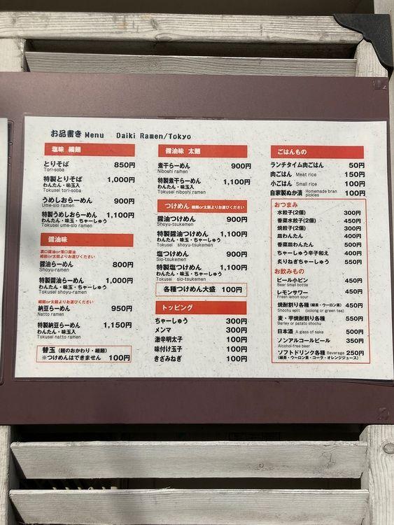 台東区台東2丁目にあるラーメン店、大喜のメニュー表です。