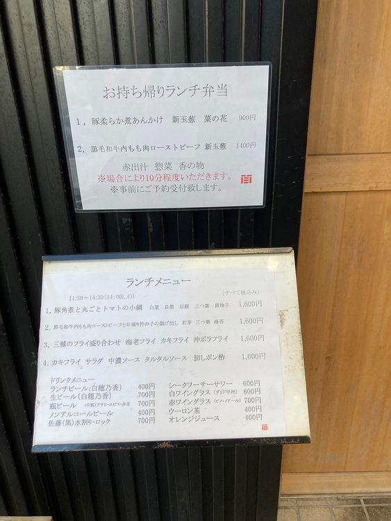 台東区東上野5丁目にある日本料理店、高はしのランチメニュー看板です。