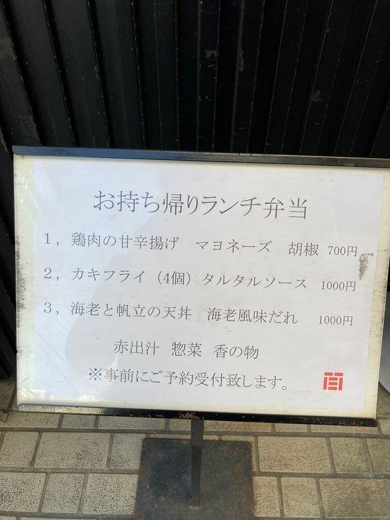 台東区東上野5丁目にある日本料理店、高はしのランチ持ち帰りメニュー看板です。