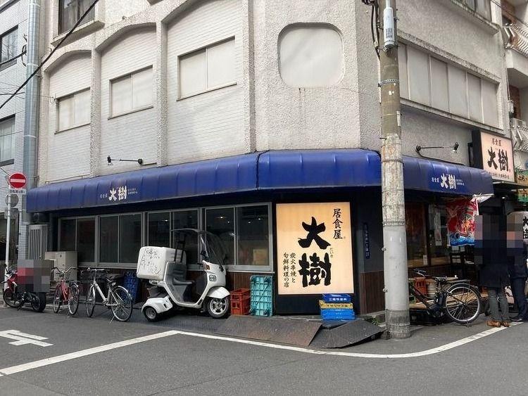 【ワンコインランチ】居食屋 大樹【浅草橋1丁目】