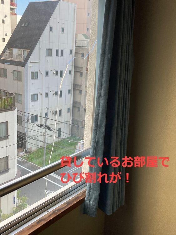 アートライフで、賃貸住宅の窓ガラスが熱割れを起こした場合の対処法を紹介します。