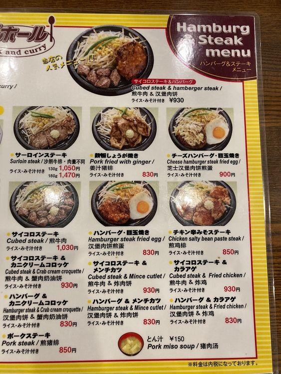 台東区東上野1丁目にあるカレー屋さん、ラホールのメニュー表です。