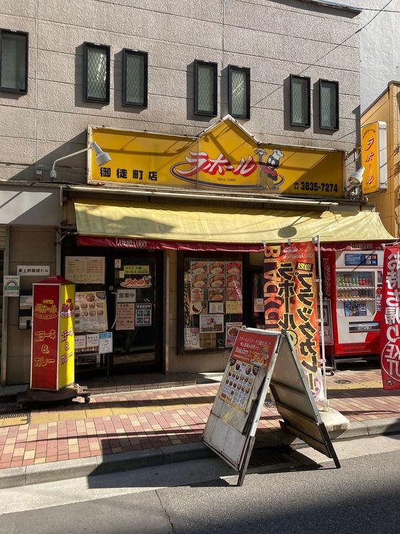 アートライフで台東区東上野1丁目にあるカレー屋さん、ラホール御徒町店を紹介します。