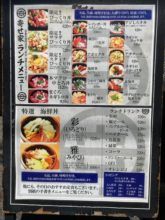 台東区東上野4丁目にある海鮮居酒屋、寄せ家のランチメニュー看板です。