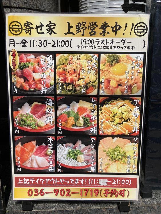 台東区東上野4丁目にある海鮮居酒屋、寄せ家のテイクアウトメニュー看板です。