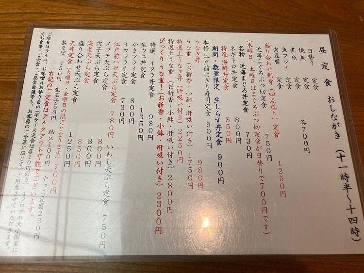 台東区寿2丁目にある居酒屋、遠州屋のランチメニュー表です。