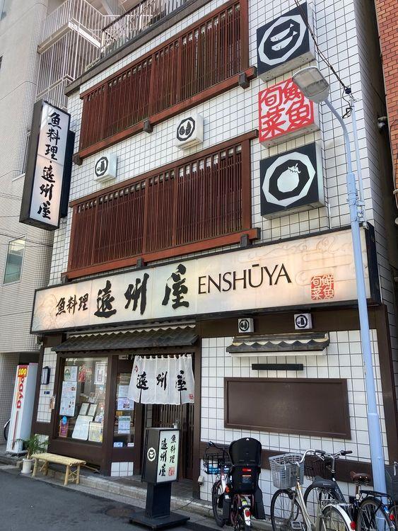 【#台東区エール飯】魚料理 遠州屋【寿2丁目】