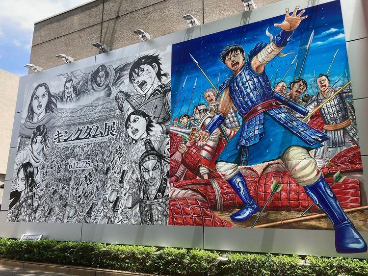 2021年6月12日から上野の森美術館で開催されているキングダム展の巨大屋外ポスターです。