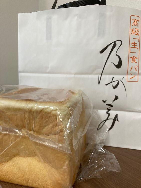 台東区西浅草2丁目にある乃が美の食パンです。