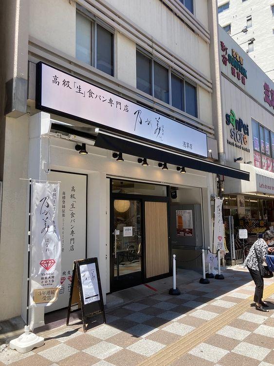 【高級生食パン】乃が美はなれ 浅草店【西浅草2丁目】