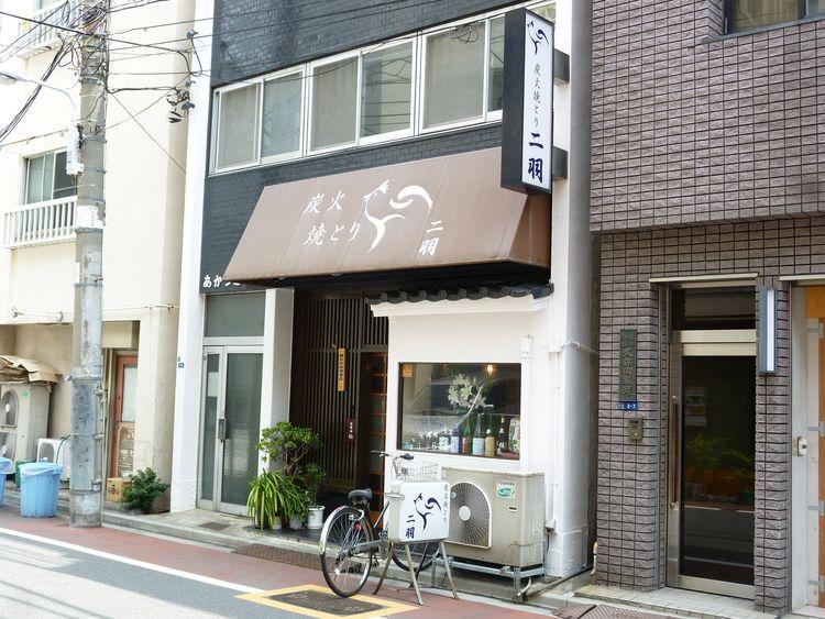 台東区東上野2丁目にある、焼き鳥二羽の外観写真です。