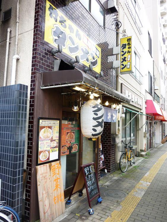 台東区松が谷4丁目にある、竹ちゃんタンメンの外観写真です。