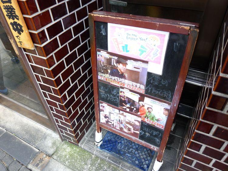 竹ちゃんタンメンの看板、ヒルナンデスで取材された様子が書いています。