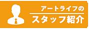 アートライフのスタッフ紹介ページバナー