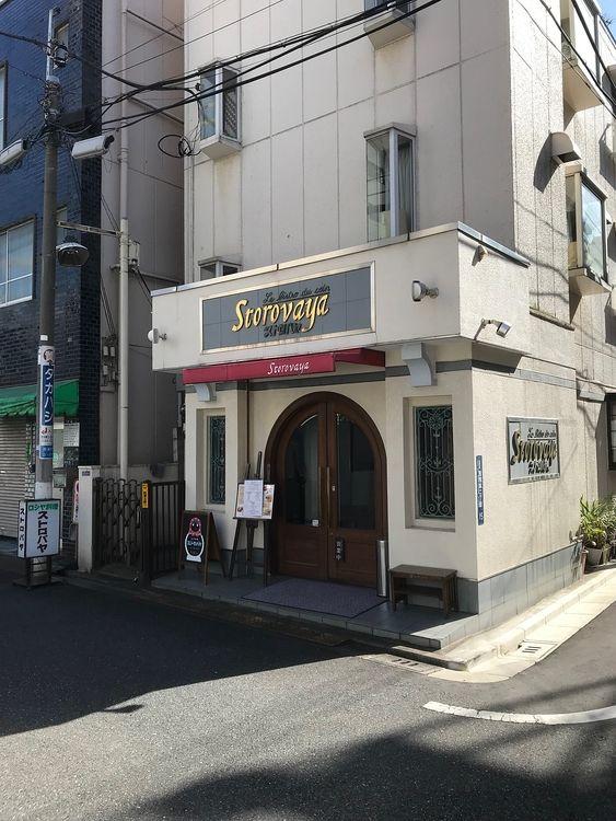 台東区西浅草2丁目にある、ロシア料理ストロバヤの外観写真です。