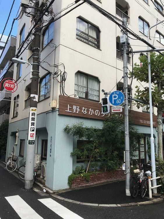 台東区北上野にある、上野なかのクリニックの外観写真です。