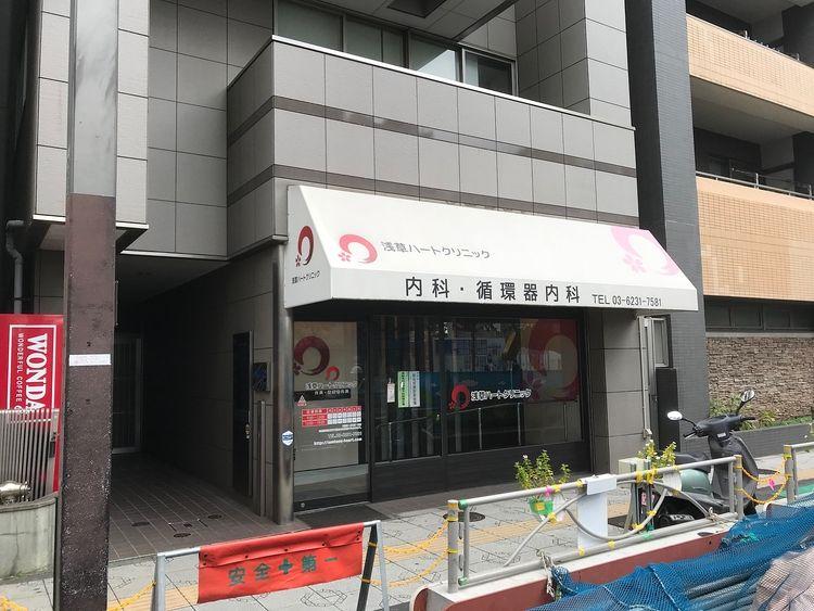 台東区花川戸にある、浅草ハートクリニックの外観写真です。