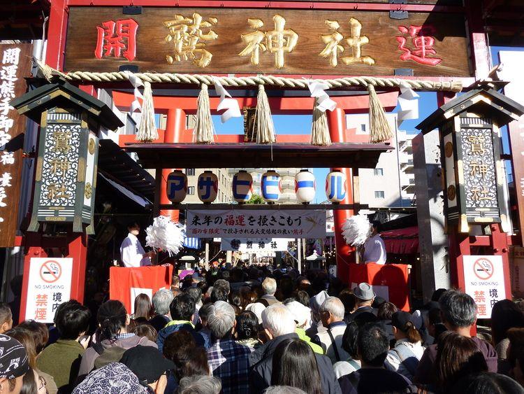 台東区千束3丁目にある鷲神社、酉の市の写真です。