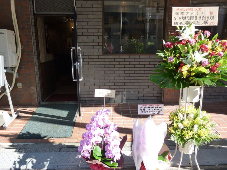台東区上野1丁目にある、起英ファミリーの入口写真です。