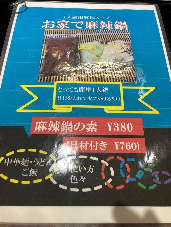 台東区東上野6丁目にある居酒屋、一番太鼓の麻辣鍋の素です。