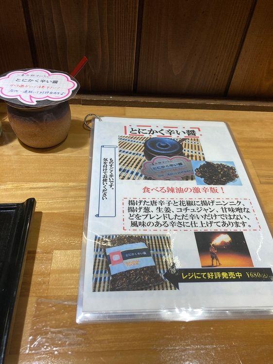 台東区東上野6丁目にある居酒屋、一番太鼓の辛薬味です。