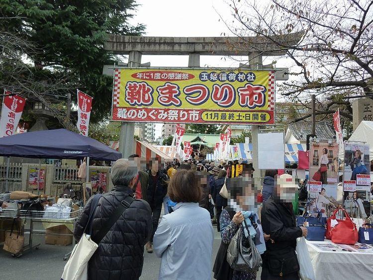 台東区清川2丁目にある、玉姫稲荷神社で行われている靴のめぐみ祭り市の写真です。